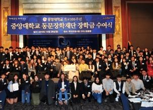 개교 101주년 중앙인의 날(장학금수여식)