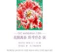 김보선(회화88) GC exhibition 15th 화개만춘 전