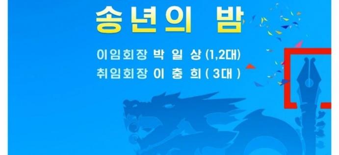 중앙대학교 ROTC 24기 동기회 이,취임식 & 송년의 밤