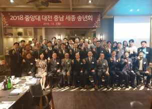 중앙대  대전충남세종 2018년 송년회