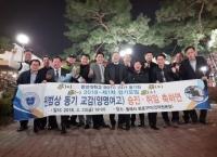 ROTC 24기 동기회 정기모임 및 원범상  동기 교감승진 축하 모임