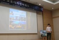 예술대학 김민규 학우, '2018 오토디자인어워드'에서 대상 수상
