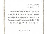 융합공학부 손재우(바이오메디컬 전공석사) 학생, 한국화학공학회에서 연구상 수상