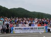 총동창회 골프대회 개최