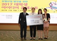글로벌금융학과 학생팀, '2017 대학생 아이디어 콘테스트'에서 대상
