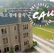Your Future, CAU 홍보 영상