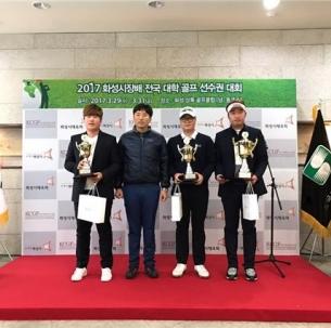 박일환(골프16) 학생, 2017 화성시장배 전국대학 골프 선수권대회 우승!