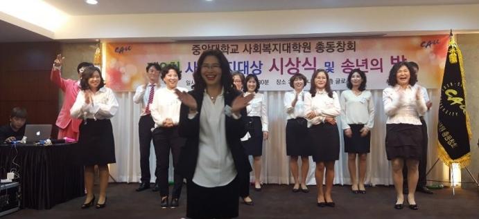 중앙대학교 사회복지대학원  총동창회 송년의 밤