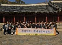 다빈치 교양대학, 2017년도 2학기 한국사 탐방(역사유적답사) 실시